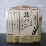 パルシステムのおすすめは酵母パン!子供には安心安全なパンを食べさせたい