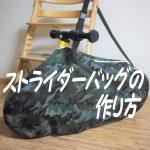 ストライダーのバッグを手作りしてみた!安くて簡単、作り方を紹介します