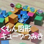 知育玩具「くもん図形キューブつみき」購入!1歳からおすすめ