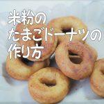 米粉たまごドーナツの作り方!簡単で優しい味、子供のおやつにおすすめ