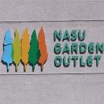 那須ガーデンアウトレットに行ってきた!子供の遊び場がいっぱい