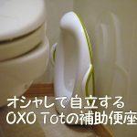 オシャレで自立するOXO Totの補助便座購入!写真で紹介します