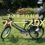 レトロ可愛い22インチの子供乗せ自転車フィーデスDX!レビュー