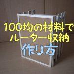 100均の材料でルーター収納を簡単DIY!作り方を紹介します