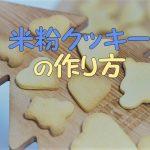 米粉クッキーの作り方!安心安全な米粉で子供のおやつ作り