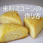 米粉スコーンの作り方!素朴な味で子供のおやつにおすすめ