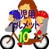 カッコいい幼児用ヘルメットメーカー10選!ストラーダーや自転車に