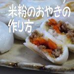 長野のおやきを米粉で再現!子供のおやつにもおすすめ、レシピを紹介