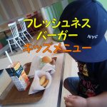 フレッシュネスバーガーのキッズメニューは500円で玩具付き!