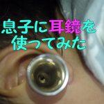 子供の耳垢が気になる!耳鏡を使ってみたら大きな塊が取れた
