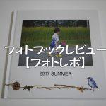 フォトブックレビュー【フォトレボ】画質、価格、デザイン良し!