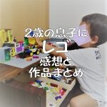 2歳の息子にレゴを買い与えた感想と息子のレゴ作品まとめ