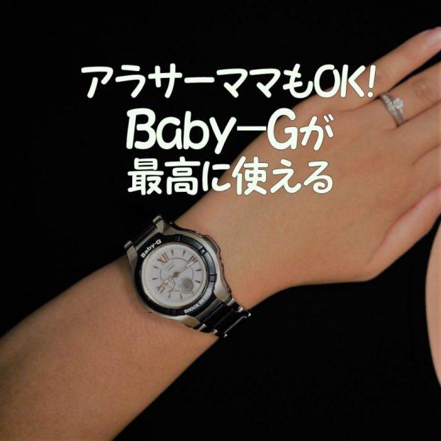 アラサーママにもおすすめのBaby-Gの時計