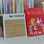 2歳の息子に買ったあいうえおの本を2冊紹介!大人にもおすすめ