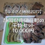 【ふるさと納税2017】静岡市南伊豆町の干物セットはかなり豪華!