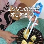 エジソンの箸がすごすぎる!2歳の息子が一発で箸を使えてビックリ