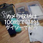 カメラ収納は100均で節約!バッグや保管ボックスはダイソーで揃う