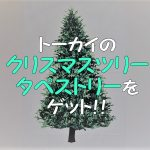 昨年買えなかったトーカイのクリスマスツリータペストリーをゲット!