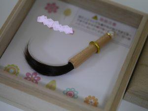 くせ毛を残せる赤ちゃん筆