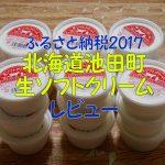 【ふるさと納税2017】北海道池田町の生ソフトクリームは絶品!