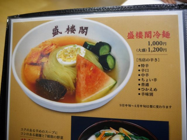 冷麺の盛楼閣のメニュー