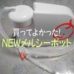 電動鼻水吸引器NEWメルシーポットを購入!心から買ってよかった