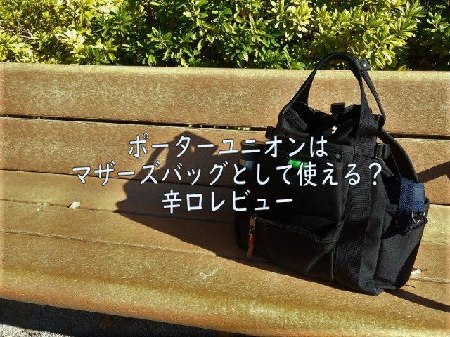 ポーターユニオンはマザーズバッグとして使えるのかレビュー